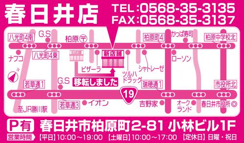 春日井MAP2