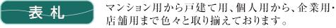 10_hyousatuobi