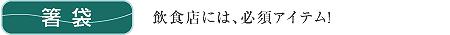 11_hashiobi