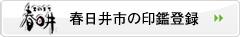2_inkantorokuicon1