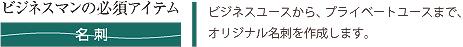 6_meishi